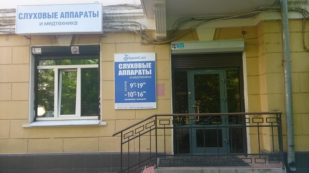 Медцентр виктория иркутск официальный сайт